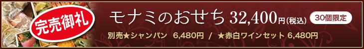 bn_osechi