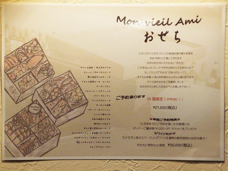 monami_osechi_img